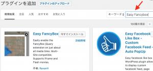 Easy FancyBox02