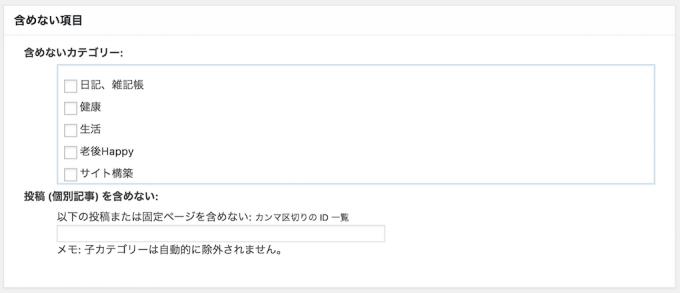 Google XML Sitemaps12