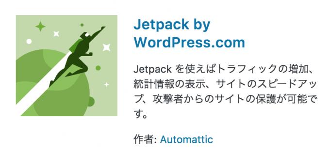 Jetpack000