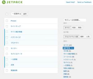 Jetpack11