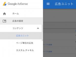 アドセンス広告コード