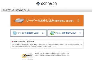 xserver-campaign