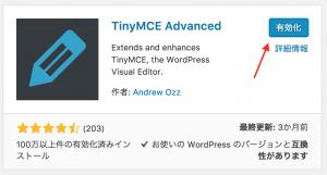 TinyMCE05