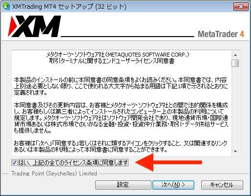 XM_MT4インストール