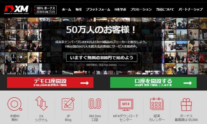XMホームページ