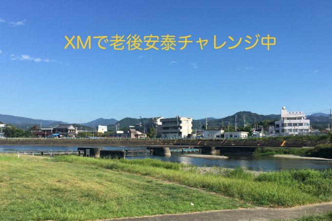 XMブログ表紙
