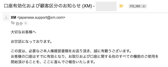 XM口座開設