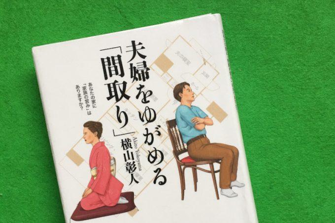 book-floorplan
