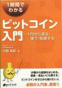 bitcoinbook