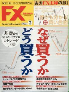 FX攻略201702