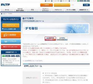 FXTF社、デモ申込み