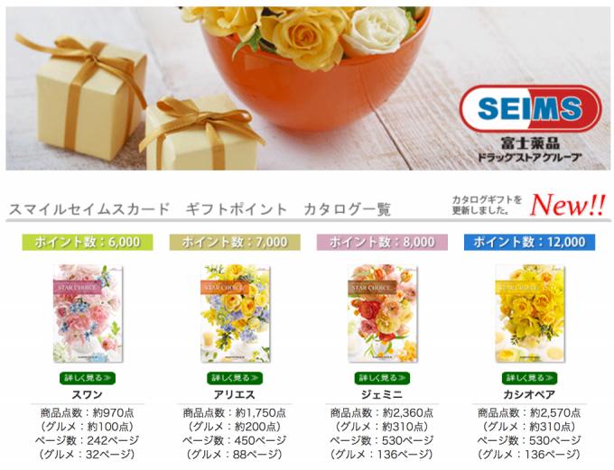 seims-gift
