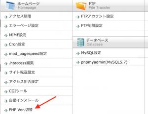 XSERVER、PHP-UP
